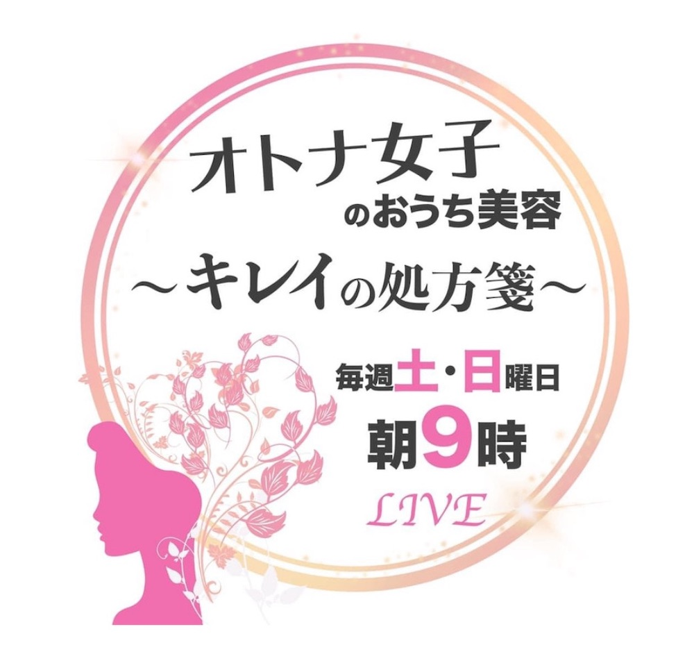 大人女子 おうち美容 キレイの処方箋 美の最先端 筋膜リリース 水野志音 美TV LIVE セルフケア