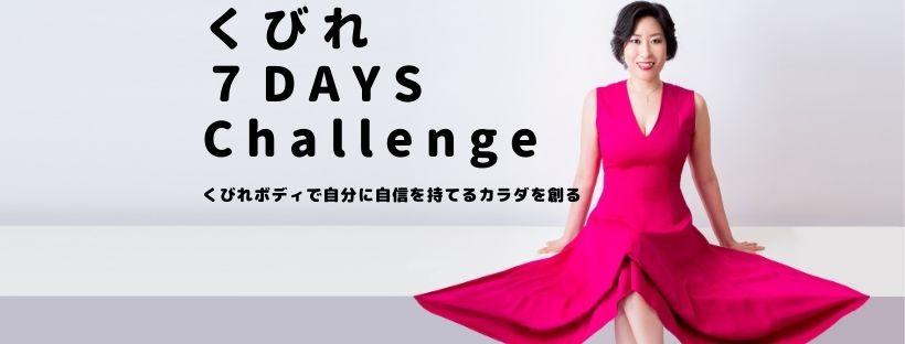 くびれ7DAYSチャレンジ